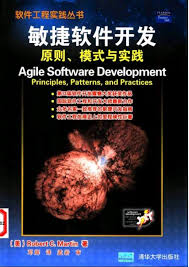 Agile Software Development Principles Patterns And Practices Agile Software Development Principles Patterns And Violence Six