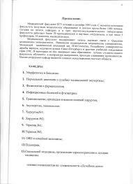 Приднестровские дипломы Легализация  Программа медицинского Высшего учебного заведения ПМР не совпадает с дисциплинами медвуза в Молдове