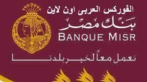 بنك اون لاين لعملاء بنك مصر وخدماتها الجديدة » فوركس عرب اون لاين