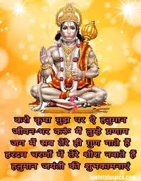 Happy Hanuman Jayanti 2021 HD Images ...