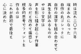 結婚式のペーパーアイテムに使える無料の日本語フォント25選