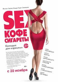 sex кофе сигареты скачать фильм торрент  sex кофе сигареты скачать фильм торрент 2014