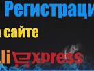 Купоны Aliexpresscom Алиэкспресс в Казахстане