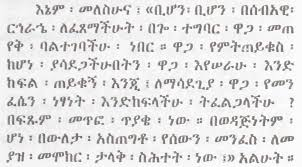 ethiopic layout requirements ethiopic justification in centered style gubenya 1973 1966 ec
