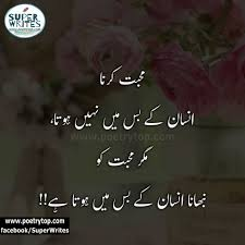 100 Epic Best Love Quotes In Urdu Wallpapers Life Quotes