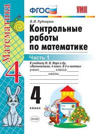 Начальная школа КОНТРОЛЬНЫЕ РАБОТЫ ПО МАТЕМАТИКЕ КЛАСС ЧАСТЬ  Начальная школа КОНТРОЛЬНЫЕ РАБОТЫ ПО МАТЕМАТИКЕ 4 КЛАСС ЧАСТЬ 1 К учебнику М И Моро и др Математика 4 класс В 2 ч