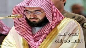 سورة الرعد الشيخ بندر بليلة - YouTube