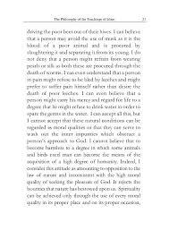 philosophy of teachings of islam اسلامی اصول کی فلا سفی