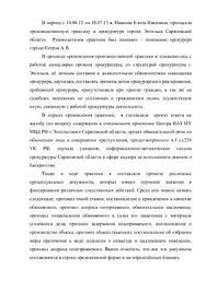 Отчет по производственнной практике в прокуратуре doc Все для  Отчет по производственнной практике в прокуратуре