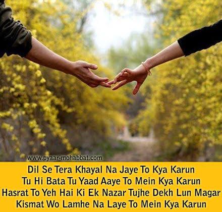 shayari for girlfriend