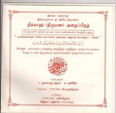 wedding invitation wording tamil ~ yaseen for Muslim Wedding Invitation Wording Template wedding and jewellery muslim wedding invitation wordings in tamil Muslim Wedding Invitation Text