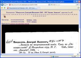Библиографический поиск по каталогам библиотек Монета Генеральный алфавитный электронный каталог РНБ библиографическая карточка