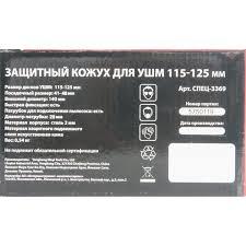 <b>Кожух защитный</b> для <b>УШМ</b> Спец 125 мм в Иркутске – купить по ...