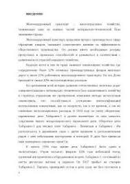 Слесарь по ремонту подвижного состава отчет по практике по  Разработка участка по ремонту тележек локомотивов в локомотивном депо Хабаровск 2 курсовая 2010 по транспорту скачать