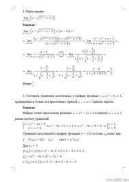 Контрольная работа по Математическому анализу Вариант №  Контрольная работа по Математическому анализу Вариант №2 31 10 13