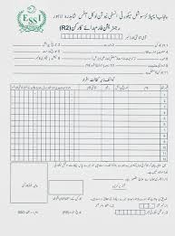 Social Security Form Delectable MINIMUM WAGES NOTIFICATION PUNJAB GOVERNMENT PAKISTAN PESSI