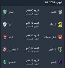 أهم مباريات الدوري السعودي اليوم الثلاثاء 4/8 - نبض اليمن
