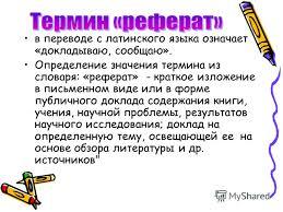 Презентация на тему ШКОЛЬНЫЙ РЕФЕРАТ Основные требования к  2 в