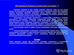 Презентация на тему Коматозные состояния Кома бессознательное  5 4 Обследование