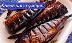 Скумбрия горячего копчения рецепт маринада