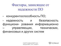 Надежность реферат доклад Древний сайт отборных галерей Реферат тестирование детей