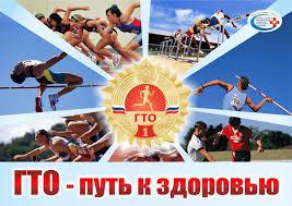 Рефераты на тему ГТО по физкультуре Нормы спорта и ГТО жизненный путь ГТО