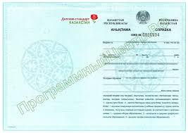 Диплом стандарт Казахстан  профессиональном образовании Бланк академической справки