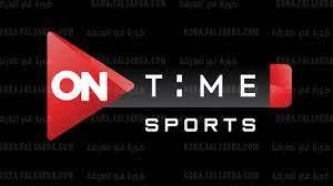 تنزيل تردد قناة اون تايم سبورت +1 لمشاهدة مباراة الزمالك ضد الاتحاد  السكندري في الدوري المصري الممتاز الساعة 8 pm - كورة في العارضة