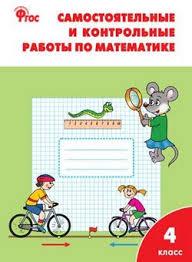 ГДЗ Контрольные работы по математике класс Волкова Самостоятельные и контрольные работы по математике 4 класс Ситникова