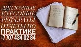 Курсовая Работа Услуги в Астана kz Дипломные и курсовые работы набор текста