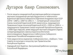 Презентация на тему Писатели Бурятии Презентация Абидуев  31 Дугаров баир Сономович После защиты кандидатской диссертации