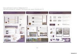 Дипломные работы кафедра графического дизайна Фотоальбомы  diplomnye raboty 2 prevyu 54 17 03 2016 docent 141