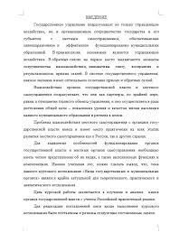Курсовая Виды государственных и муниципальных органов Курсовые  Виды государственных и муниципальных органов 10 04 16