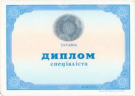 Купить диплом в Киеве Украине Заказать диплом diplomik Диплом с занесением в реестр