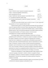 Социально трудовые отношения в России реферат по социологии  Социально трудовые отношения в России реферат по социологии скачать бесплатно типы малые преприятия половая дискриминация