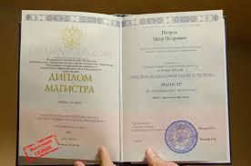Как проверить подлинность диплома в казахстане в домашних условиях  Как проверить подлинность диплома в россии preferita ru