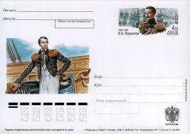 Почтовая карточка Википедия