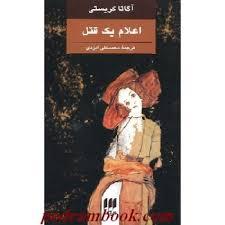 Image result for لیست کتاب های آگاتا کریستی