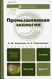 Промышленная инженерная экология pdf 5 07 Л 252 Ларионов Николай Михайлович Промышленная экология учебник для
