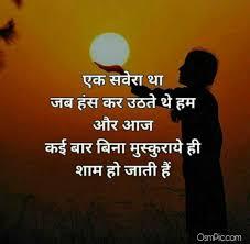 feeling sad dp for whatsapp profile in hindi