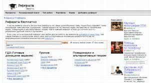 referat deport ru Рефераты скачать бесплатно ре referat deport Рефераты скачать бесплатно рефераты на любую тему Банк бесплатных ре