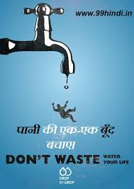 short essay on importance of water for kids in hindi जल का  save water poster drawing in hindi