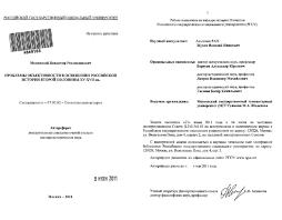 Похождения диссертации Мединского burckina new Вторая версия