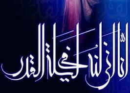 نتیجه تصویری برای شب 21 رمضان