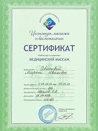 Медицинский массаж курсы государственные обучение без мед  Выдаваемые документы