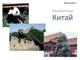 Презентация на тему Китай Скачать бесплатно и без регистрации  Китай Тема презентации О стране Китайская Народная Республика сокращённо КНР или просто Китай
