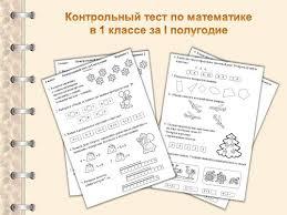 Контрольный тест по математике в классе за полугодие УМК  Предмет Математика