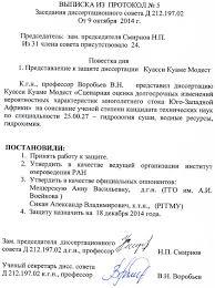 РГГМУ Диссертационные советы защита диссертации Выписка Куасси