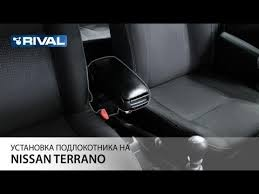Установка <b>подлокотника</b> на <b>Nissan</b> Terrano. - YouTube
