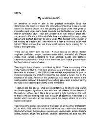 """essay of my life ambitions essay on """"ambition of my life"""" complete essay for class 10 class"""